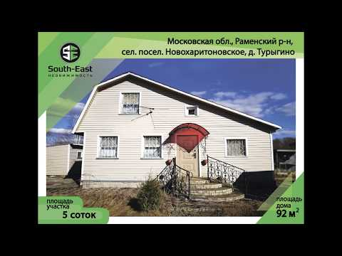 SE Недвижимость Раменский район, Новохаритоновское сельское поселение, деревня Турыгино
