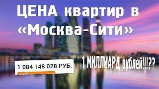видео Аренда квартир  на Пресненской набережной в Москве — снять квартиру