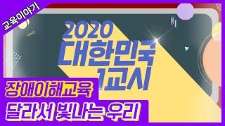 2020 대한민국 1교시-장애이해교육 : 달라서 빛나는 우리 [교육부]