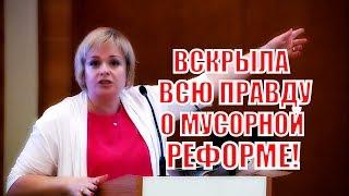 """Мощное выступление активистки Экологика по теме """"Мусорной реформы""""!"""
