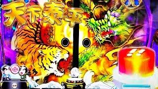 『CR水戸黄門3』実践第2弾! 2日間実践(大当り33回)の中から激アツ演...