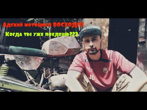 Адский мотоцикл ВОСХОД CafeRacer ,когда ты уже поедешь????? 7 серия.