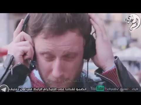 Bu arapça şarkıyı dinleyen herkes ağladı...new yeni 2018