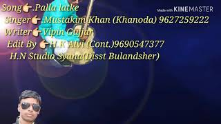 Palla latke 2018 1st song Full Dj singer Mustakim choudhary khanoda Writer vipin gujjar