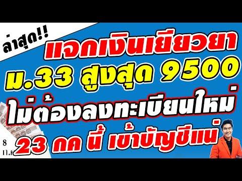 ข่าวจริง!! แจกเงินเยียวยา ม33 สูงสุด9500 เริ่ม 23กค นี้ ไม่ต้องลงทะเบียนใหม่ เข้าเงื่อนไขได้เงินเลย