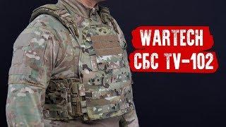 [ОБЗОР] Бронежилет СБС TV-102 с ROC фурнитурой от Wartech