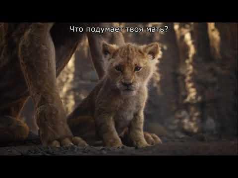 Король лев на английском с субтитрами