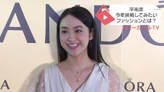 女優の平祐奈さんに雑誌の読み方を 聞いてきました! 雑誌を読んで この...