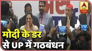 Akhilesh Yadav, Mayawati Reach Venue For Joint PC | ABP News