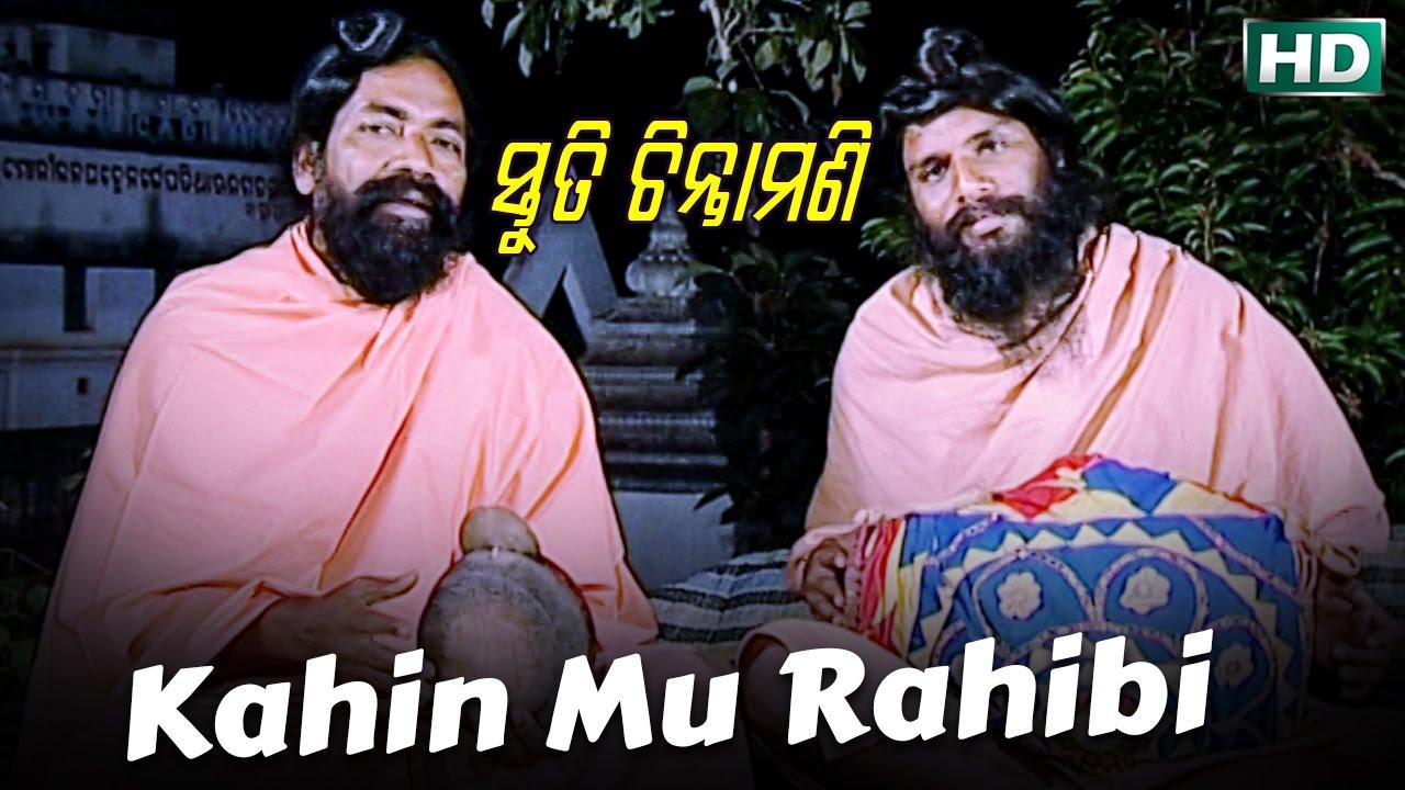 Download KAHIN MU RAHIBI କାହିଁ ମୁଁ ରହିବି    Album- Stuti Chintamani    Chita Ranjan Jena    Sarthak Music