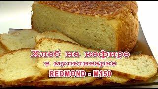Мультиварка. Хлеб на кефире в REDMOND-M150