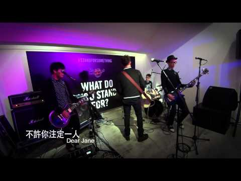 Dear Jane - 不許你注定一人 (Dr. Martens AW13 Launch Party Live)