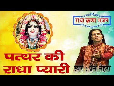 """पत्थर की राधा प्यारी !! Superhit Krishna Bhajan """"Patthar Ki Radha Pyari"""" !! Bhakti Bhajan Kirtan"""