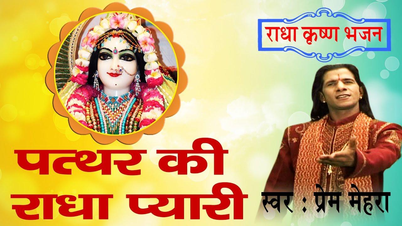 01 Patthar Ki Radha Pyari.mp3 download