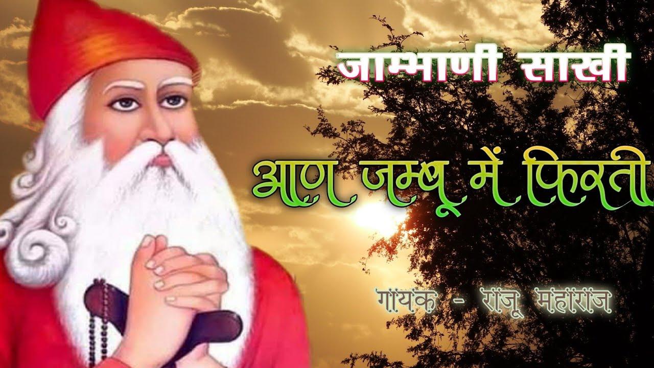 Jambhani Sakhi||जीवड़े रो भलपन चाहो सेवा विष्णु री करियो जीवने||Raju Maharaj#Sant_Raju