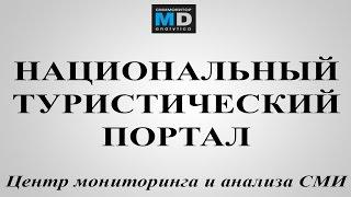 Национальный туристический портал - АРХИВ ТВ от 2.10.14, НТВ(