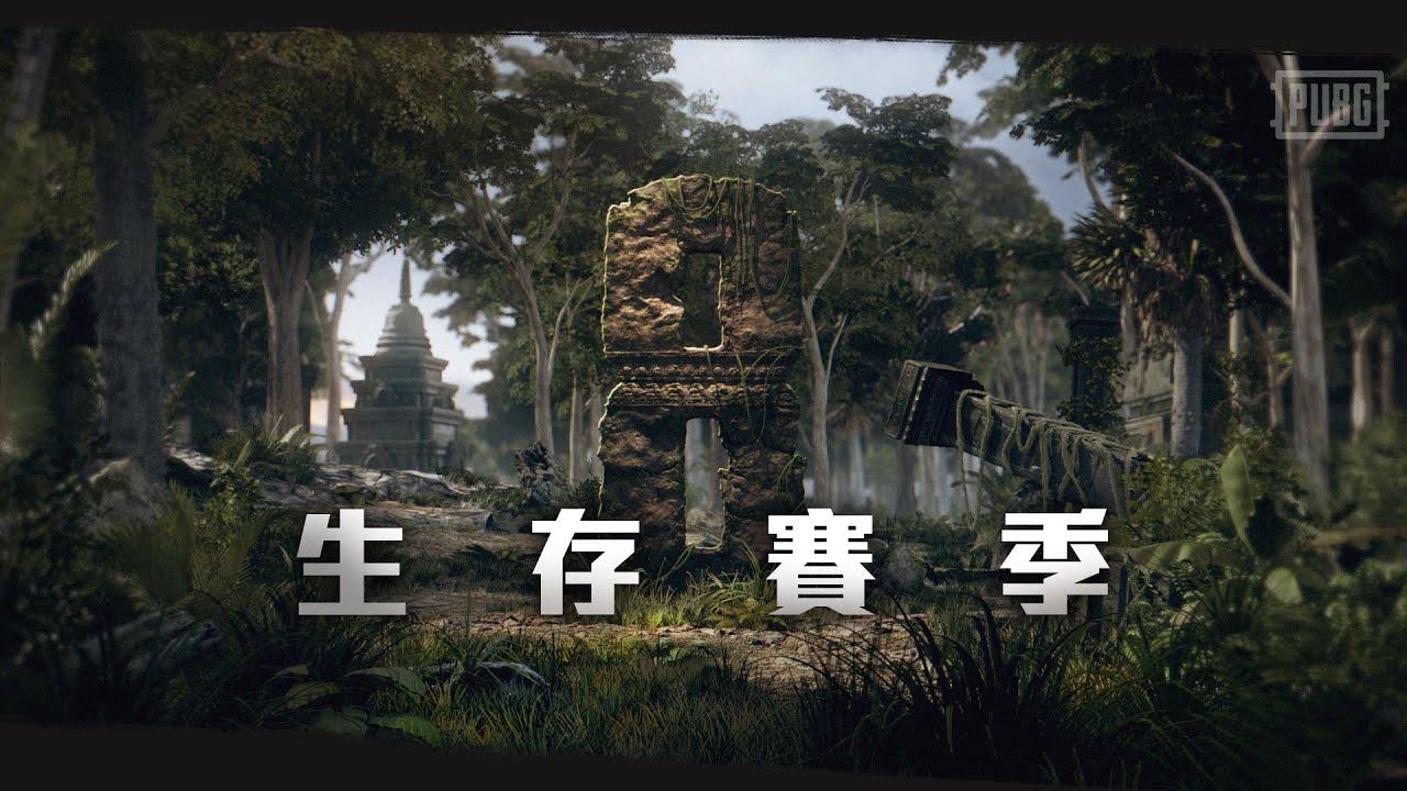 [PUBG_TW] 生存賽季 8...重返 Sanhok!
