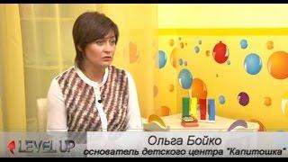 level UP - Бойко Ольга Васильевна. детский центр Капитошка