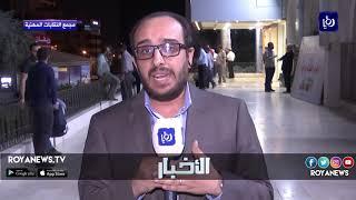 ملتقى وطني في الأردن لاستعادة أراضي الباقورة والغمر من الاحتلال - (24-9-2018)