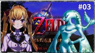 [LIVE] 【くそざこ】ゼルダの伝説 時のオカリナ3【鷹宮リオン】