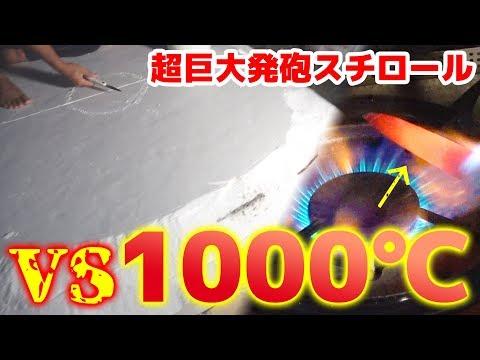 1000℃に熱した包丁を巨大発泡スチロールに刺した結果…【手作り無人島#6】