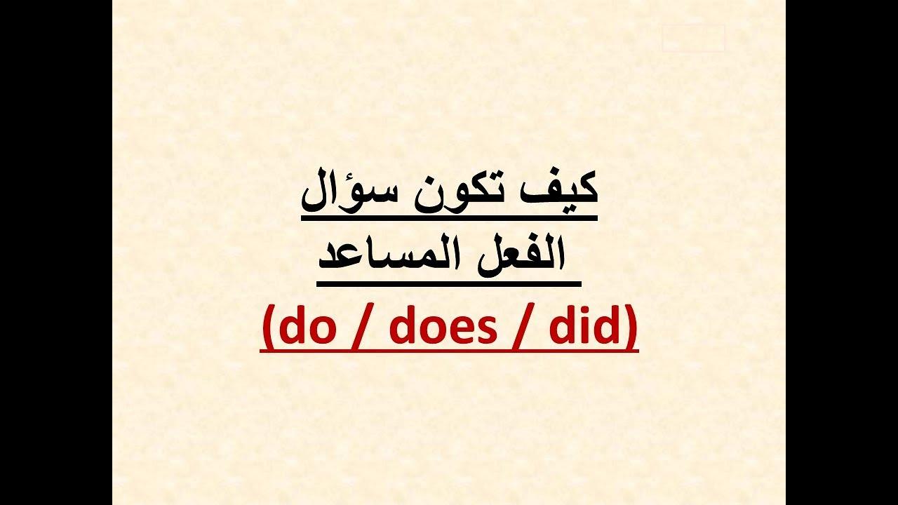 Photo of تكوين سؤال باستخدام do/does/did كأفعال مساعدة – اسئلة واجوبة