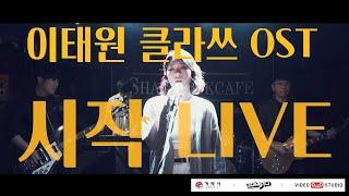 코로나 위기극복 응원가 : 시작 (가호 | 이태원 클라쓰 OST LIVE ver.) - Cover by Gomad