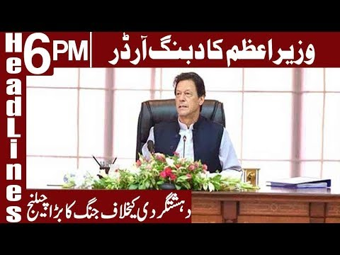 Imran Khan Big Statement Against Terrorism | Headlines 6 PM | 25 September 2018 | Express News