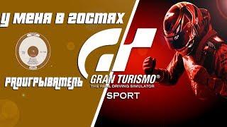У меня в гостях  PROИГРЫВАТЕЛЬ :Gran Turismo Sport