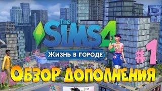 The Sims 4 Обзор дополнения «Жизнь в городе» Часть 1