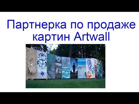 Партнерка по продаже картин Artwall