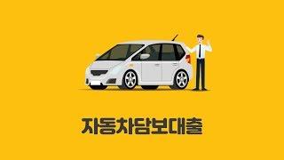 [중요] 자동차 담보 대출 어디서 하지?  (kor)