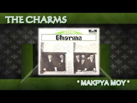 The Charms - Makrya mou (Μακρυά μου)