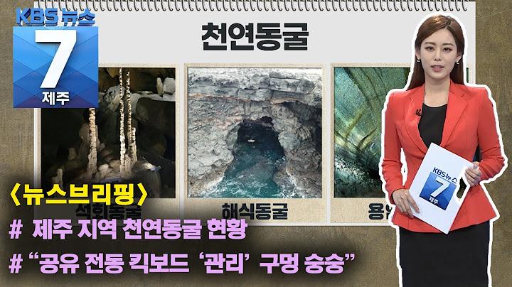 [뉴스브리핑] '제주 천연동굴'이란? 외 / KBS 2021.05.04.