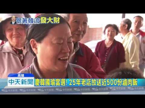 20181210中天新聞 慶韓國瑜當選! 25年老店放送近500份滷肉飯