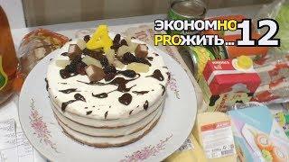 #12. 1300 РУБЛЕЙ на продукты ПРАЗДНИЧНОЕ МЕНЮ 8 человек ТОРТ, 3 Салата  Детский день рождения