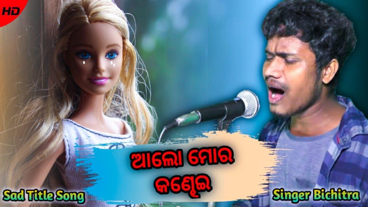 ଆଲୋ ମୋର କଣ୍ଢେଇ | Aalo Mora Kandhei Sad Title Song | Singer Bichitra