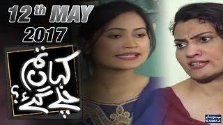 Bhabhiyon Ki Wrestling  Kahan Tum Chale Gae  SAMAA TV  12 May 2017