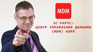Внедрение Центра управления данными (MDM) в 1С-Рарус