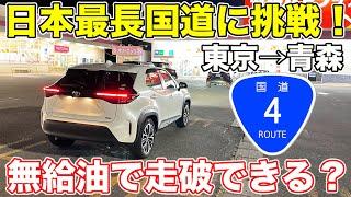 【東京→青森】国道4号は燃料無給油で走り切れるの?