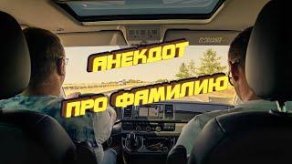Shorts Анекдот Про фамилию короткиевидео анекдот