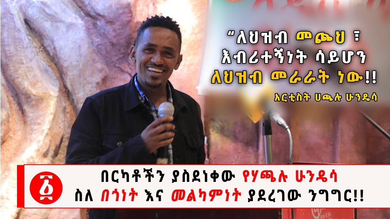 Artist Yihachalu Hundessa Speech About Good Will - በርካቶችን ያስደነቀው የሃጫሉ ሁንዴሳ ስለ በጎነት እና መልካምነት ያደረገው