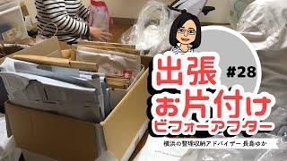 【出張お片付け#28】メルカリ用の梱包資材や、袋がたくさん!本当に必要な量と向き合う(整理収納ビフォーアフター事例)