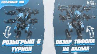 РОЗЫГРЫШ 5 роботов TYPHON в War Robots! Обзор ТИФОНА на ВАСПАХ!