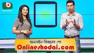 অনলইন বজনস শ - Onlineshodai.com - Ep 13  Online Business Show