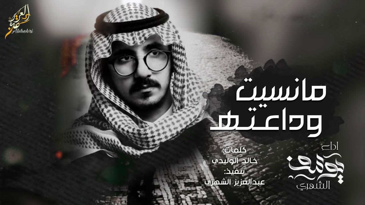 مانسيت وداعته - عـود || يوسف الشهري 2020