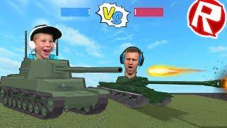 ТАНКИ Онлайн игра как мультик в Роблокс Летсплей Папа и Лев играют в TANKERY Захватываем базу