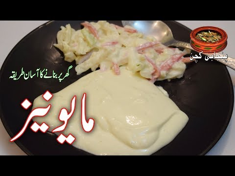 Easy Homemade Mayonnaise مایونیز بنانے کا آسان طریقہ Original Mayonnaise Recipe (Punjabi Kitchen)