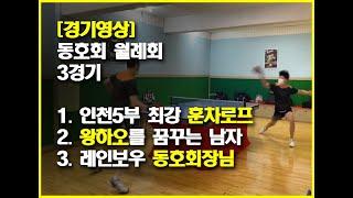 [경기영상] 레인보우 동호회 3경기 모음/ 인천 5부 최강 훈차로프, 왕하오를 꿈꾸는 남자, 레인보우 동호회…