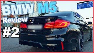 BMW M5 시승기 리뷰 어어어어~ 몸으로 표현 ;; 2편 ♥ 오토소닉스 자동차 리뷰 #96